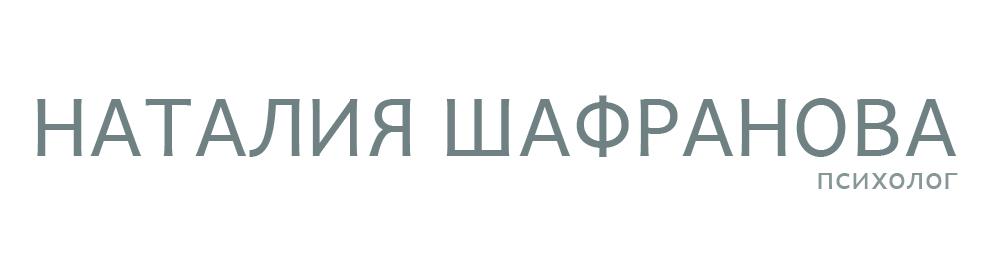 Наталия Шафранова